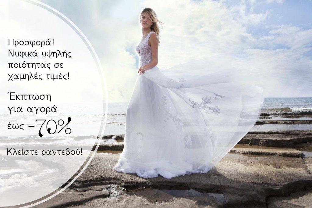 Προσφορές Νυφικών Yianna Couture
